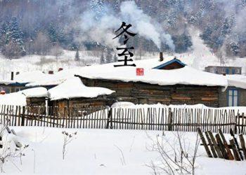 課程:【順天應人24節氣養生—冬至養生】