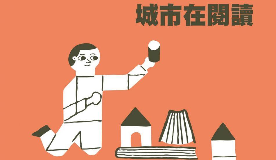 2018台北國際書展 城市在閱讀活動串聯